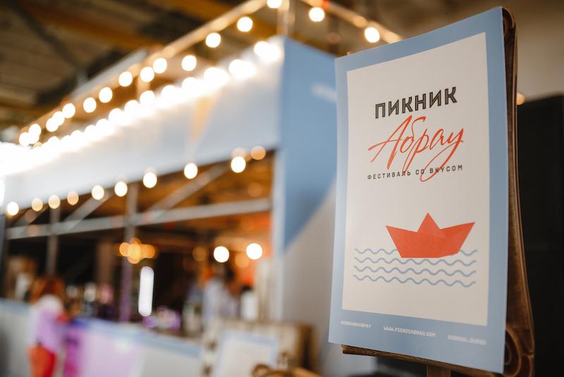 В Санкт-Петербурге прошёл второй летний фестиваль «Пикник Абрау»
