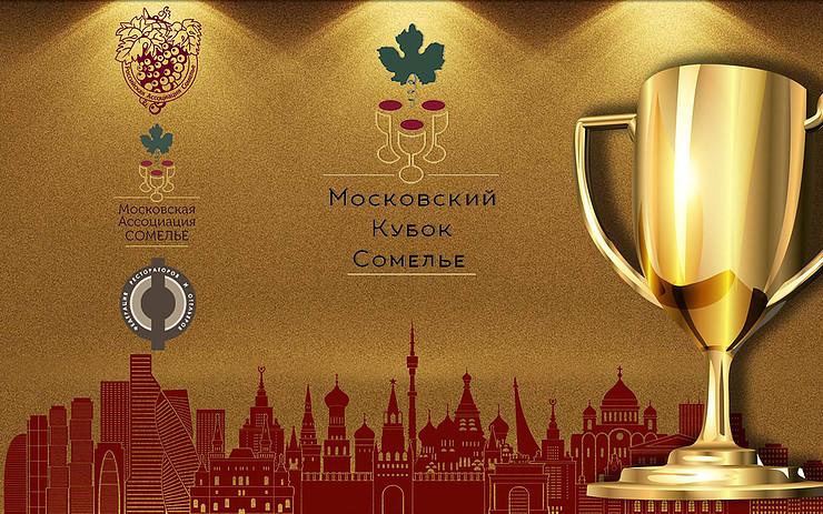 III Московский Кубок сомелье