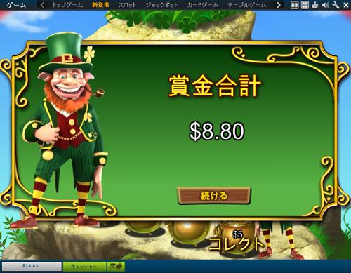 オンラインカジノの相性12