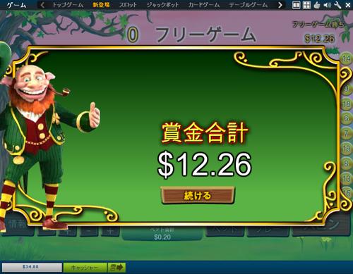 オンラインカジノの相性5