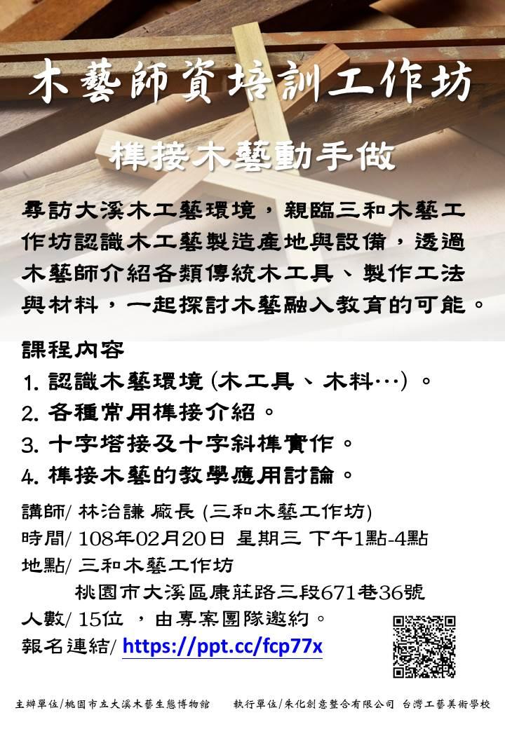木藝師資培訓-3