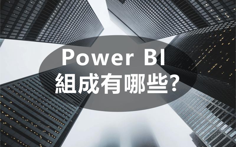Power BI 的組成有哪些
