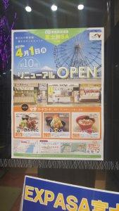 天丼 てんや 東名高速 富士川SA店