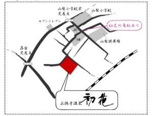 山梨 正徳寺温泉 初花