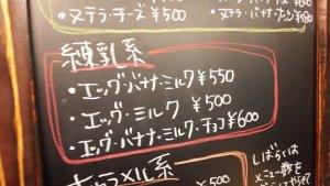 富士宮市 クレープ ともしび