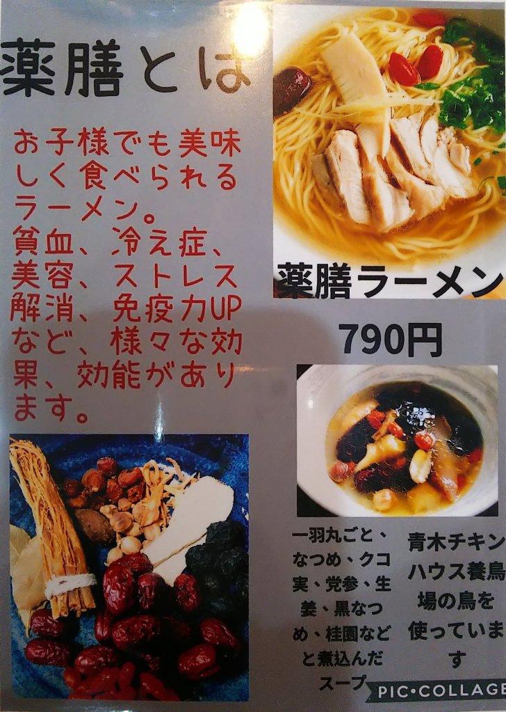 富士宮市 中華 【李家】ダヤンテールblog