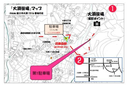 富士市 大淵笹場 ダヤンテールblog