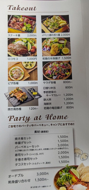富士市 グルメ 鉄板ダイニング千華音 ダヤンテールblog