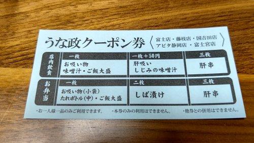 富士宮市 炭火焼うなぎ専門店うな政 富士宮店 ダヤンテールblog