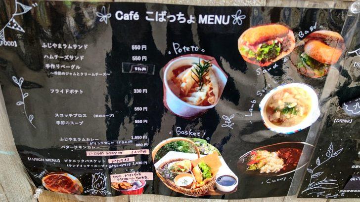 富士宮市 カフェ ツチソラ【Cafeこばっちょ】ダヤンテールblog