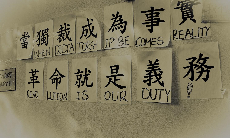 Accusations Of Dictatorship