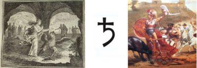 Askalephus, Saturn, Achilles
