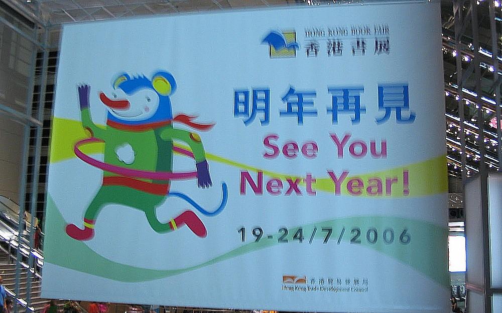 夜遊書展2005