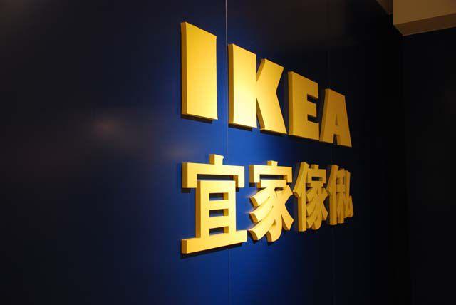 九龍灣德福IKEA