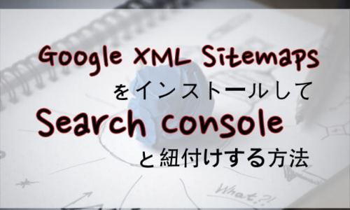 XML Sitemaps、使い方、Search Console