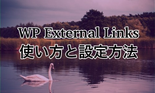 WP External Links、使い方、設定