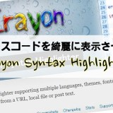 記事内、ソースコード、Crayon Syntax Highlighter
