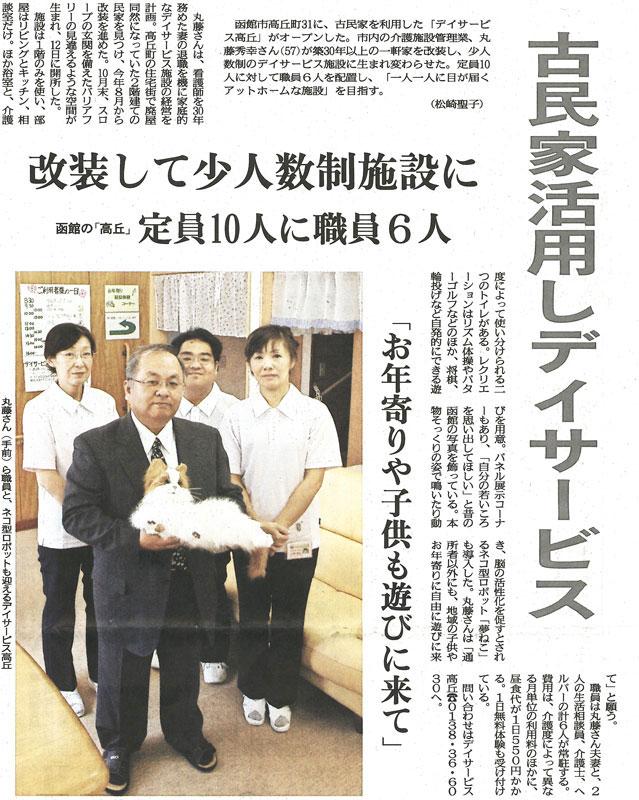 北海道新聞みなみ風の紹介記事