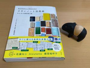 『毎日を自分らしく生きるための小さいノート活用術』高橋拓也