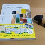『小さいノート活用術』高橋拓也