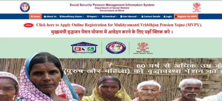 SSPMIS VIRDHA PENSION ONLINE SSPMIS.IN