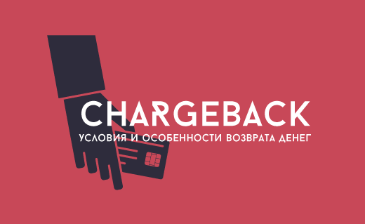 chardzhbek Возврат денег Chargeback   Как вернуть деньги по чарджбэк 2