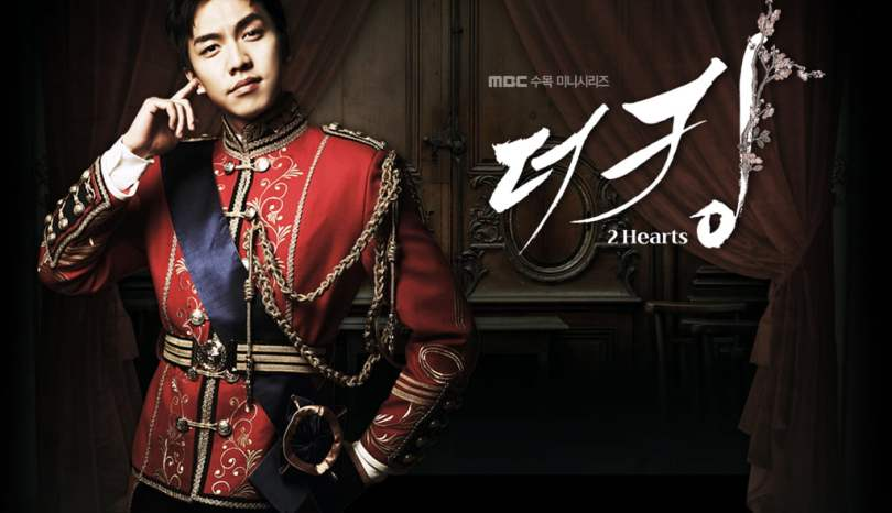Drama: The King 2 Hearts (더킹 투하츠)