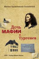 «Дочь мафии и Тургенев»
