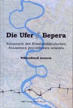 «Die Ufer // Берега»