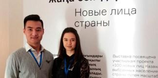 Новые лица страны: Серик Есматов и Эдуарда Вельк.