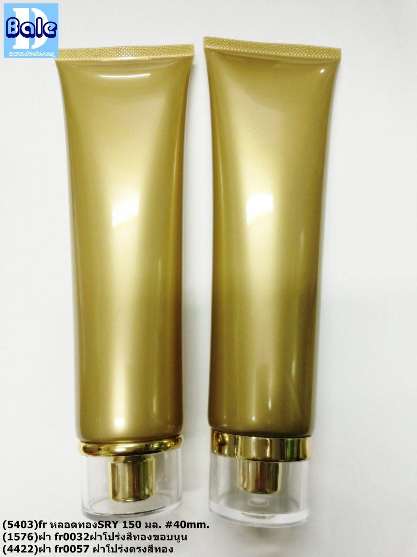 หลอดทองsy 150ml + ฝา fr0032 fr0057 สีทอง