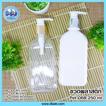 bottle pet 250ml + pump ขวดพลาสติกทรงสวยๆ + หัวปั้มเป็ด