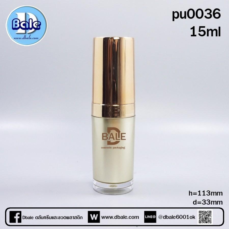 pu0036-15ml ทอง/ทองหรู