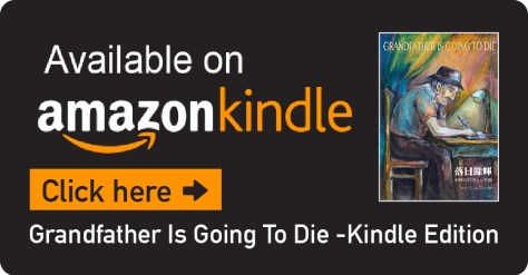 a banner to Amazon kindle's Grandfather Is Going To Die Kindle Edition