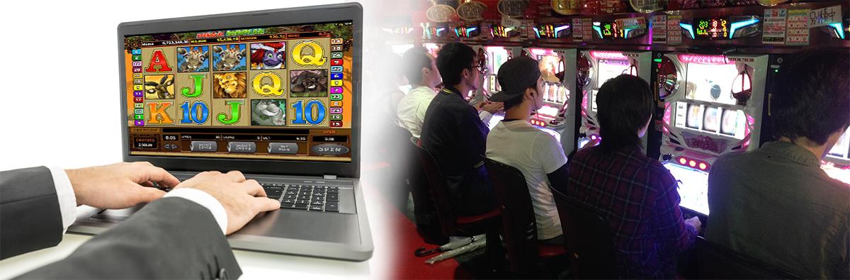 オンラインカジノとパチスロの違い