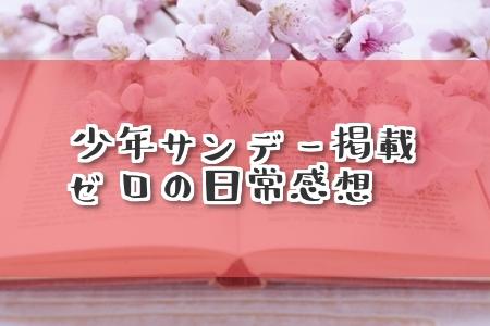 サンデー45号『ゼロの日常』TIME.17「お兄ちゃん!?」 感想・ネタバレ
