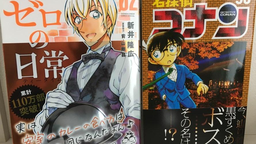 名探偵コナン95巻&ゼロの日常2巻&犯人の犯沢さん3巻発売!