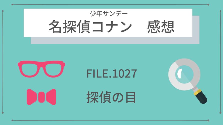 サンデー11号『名探偵コナン』FILE1027「探偵の目」感想・ネタバレ