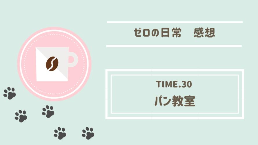 サンデー18号『ゼロの日常』TIME.30「パン教室」感想・ネタバレ