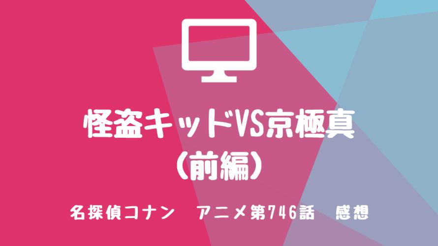 名探偵コナン・アニメ746話 怪盗キッドvs京極真(前編)感想・ネタバレあり