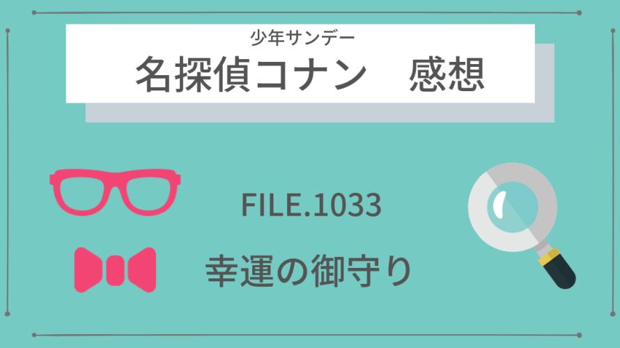 サンデー21・22合併号『名探偵コナン』FILE.1033「幸運の御守り」感想・ネタバレ