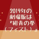 2019年のコナン映画は『紺青の拳(フィスト)』コナン・キッド・京極がメイン