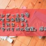 サンデー20号『ゼロの日常』TIME.31「サバイバル教室」感想・ネタバレ