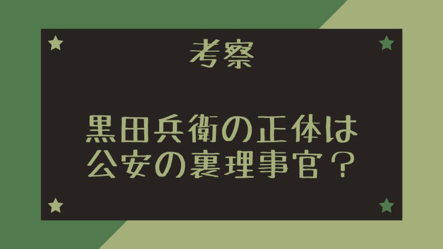 【登場回まとめ有】黒田兵衛の正体は?ラムではない根拠と裏理事官の可能性