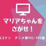 名探偵コナン・アニメ941-942話『マリアちゃんをさがせ!』感想・ネタバレあり