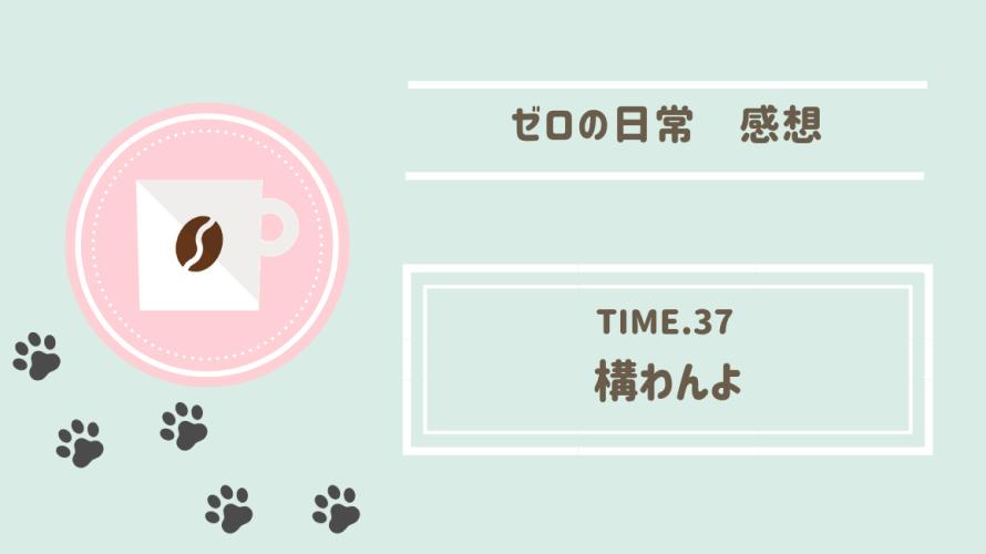 サンデー33号『ゼロの日常』TIME.37「構わんよ」感想・ネタバレ