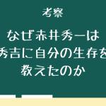 赤井秀一が秀吉に自身の生存を知らせている理由は?真純と秀吉の大きな違い
