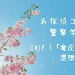 サンデー44号『コナン警察学校編』CASE.1「竜虎相搏」感想・考察(ネタバレ有)