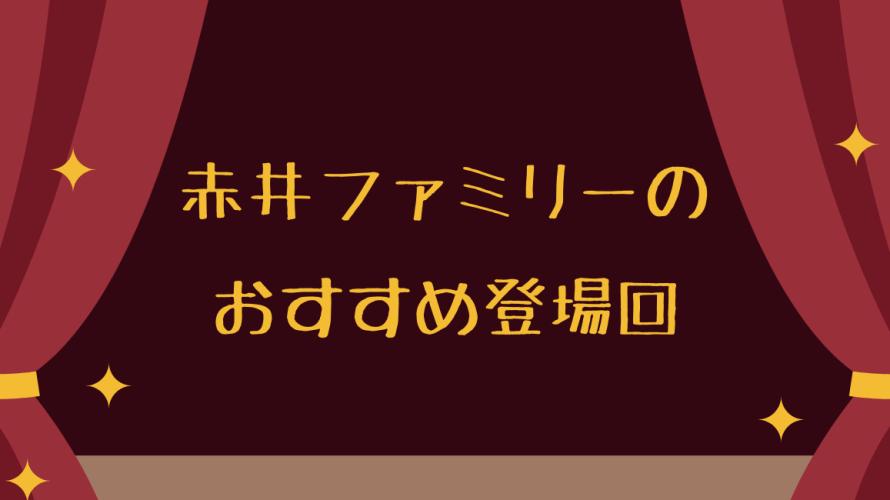 劇場版『緋色の弾丸』公開前に復習したい!赤井一家のおすすめ登場回