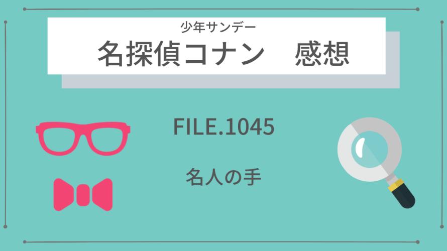 サンデー2・3合併号『名探偵コナン』FILE.1045「名人の手」感想・ネタバレ